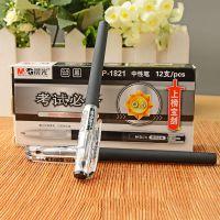 韩国文具 晨光中性笔 套头式全针管学生办公用品 黑色签字笔 水笔