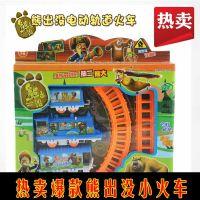 熊出没电动玩具托马斯轨道小火车儿童轨道套装电动火车玩具批发