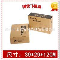 厂家批发特硬羽绒服包装盒 50*40*10 可定做包装纸盒