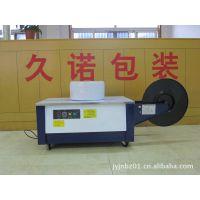 无锡 宜兴 南通 维修打包机/出售半自动/低台打包机,免费维修3年