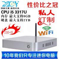 全部包邮 3317u高清迷你电脑主机  微型主机 工业电脑 网吧游戏机