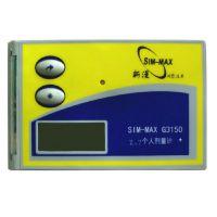 供应SIM-MAX G3150 X、γ辐射个人剂量当量(率)监测仪