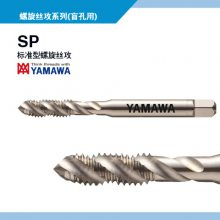 日本YAMAWA丝攻丝锥总代理螺旋丝攻先端挤压丝锥