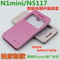 厂家直销 oppo N1mini手机套 N5117手机壳N1迷你开窗保护皮套原装
