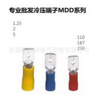 新凤凰冷压端子接线端子公预绝缘端头插片MDD2-250 公母对接插片