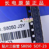 长电 NPN晶体管 S8050  SOT-23 丝印:J3Y 全新原装 3K/盘