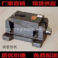 现货销售S83二层调整垫铁 二层调整垫铁 数控机床垫铁 垫脚 垫块