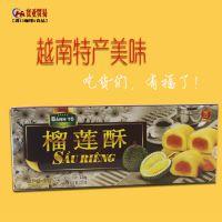 越南特产零食榴莲酥 点心 糕心 酥饼香脆可口正品230g盒装 促销