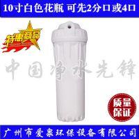 纯水机净水器10寸滤瓶2分4分口欧式花式前置过滤瓶防爆白色/滤壳