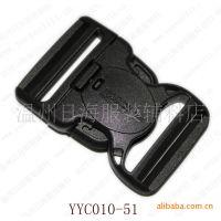 YYC010-51 塑料插扣 带保险插扣 箱包扣具 书包插扣