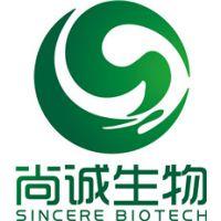 西安尚诚生物科技有限公司