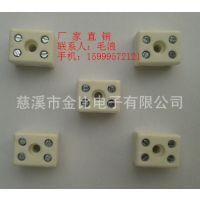 供应陶瓷接线端子 耐高温陶瓷接线柱