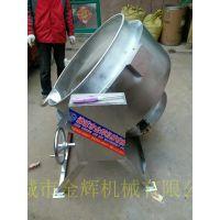 夹层锅--全自动炒锅