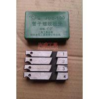 供应套丝机板牙 JGB-100板牙 管子螺纹板牙