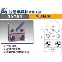 米其林精密工具官网代理V型垫块 方型垫块  定位夹持垫块 m16*2.0