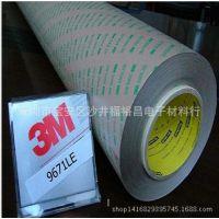 正品3M9671LE透明无基材两面高粘性胶带 3M9671可代客模切加工