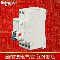 施耐德断路器 C65漏电保护断路器 空气开关空开 DPNaVigiELEC25A