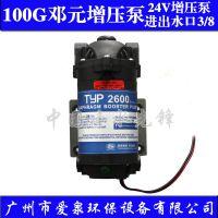 100G邓元增压泵纯水机净水器净水机增压泵三角洲自吸泵邓元吸水泵