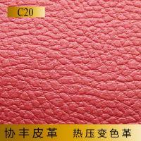 C20系列珠光仿荔枝纹热压变色革 协丰皮革 手工本皮革