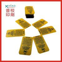 厂家提供 各类丝印pvc铭牌标牌 丝印pvc软塑铭牌制作