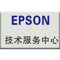 EPSON上海售后中心,爱普生LQ-680K打印机维修电话,更换打印头价格