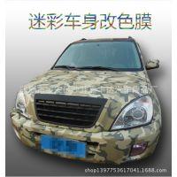 汽车车身改色膜 沙漠迷彩/ 森林贴膜 数码迷彩车身膜涂鸦膜车贴纸