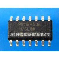 供应PIC16F506-I/SL及PIC16F506-I/P