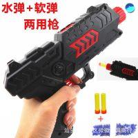 软弹枪水弹枪玩具 EVA子弹+水弹两用手枪玩具枪 水晶弹400发+2软