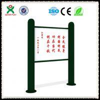 供应公园指示牌 公园小区健身器材 户外体育器材 广州奇欣QX085A