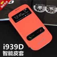 三星i939D智能开屏皮套 电信版i939D天窗手机套 原装拆后盖保护套