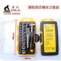 赛科sk-1162螺丝刀组套23件棘轮螺丝刀 螺丝批 起子 电器维修工具