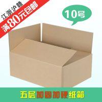 快递纸箱 现货10号邮政纸箱5层加硬批发订做淘宝纸盒