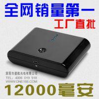 北京移动电源批发 工厂直供 正品12000毫安三星S4手机应急充电宝