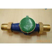 广州五羊DN20水表 水表配件 旋翼式水表 液封水表
