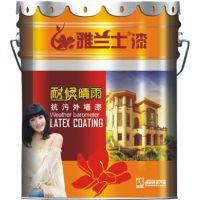 品牌油漆、品牌涂料雅兰士厂家专业生产品牌高档外墙涂料