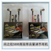 兰音钻 尚之炫S600 歪头入耳式耳机 通用型手机耳机 重低音 爆款