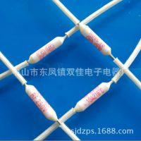[质量好极了]185度/10A陶瓷温度保险丝 15A/20A电饭锅保险管