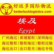 供应UASC专线海运整柜从广州/深圳起步到Egypt埃及Port Said塞德港