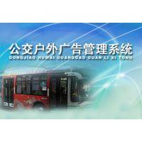 商行天下公交车广告管理系统