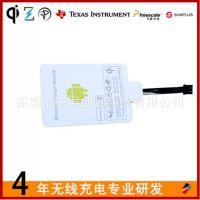 QI标准万能无线充接收器支持小米3和魅族和酷派手机无线充电