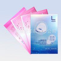化妆品包装盒 高档面膜包装盒纸盒 手提纸袋 折叠纸盒包装彩印