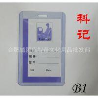厂家批发 正品科记B1竖式工作证卡套T-032 透明PVC硬质证件卡