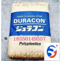 抗蠕变耐磨损原料POM/日本宝理/M270-44
