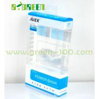 厂家直销移动电源塑料包装盒  含吸塑PVC透明塑胶包装盒子