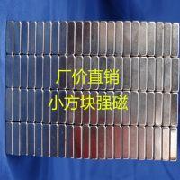 『厂家直销』供应 优质强力磁铁 现货小规格圆形和方形磁铁