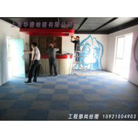 供应华德台球厅地毯 纯色PVC拼块地毯60.96*60.96cm
