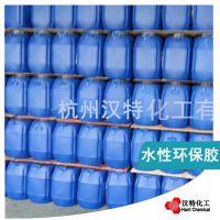 静电植绒粘合剂 装饰布涂层胶 杭州布料厂复合胶