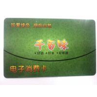 供应校园热水卡,水表IC卡,24C02卡,出货快,价格低,高品质