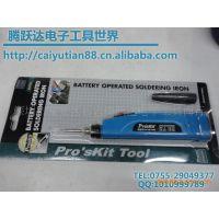 进口原装正品台湾宝工SI-B161电池电烙铁(9W/4.5V)电池烙铁电子