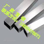 供应忻州市304不锈钢方管45*45,定尺方管